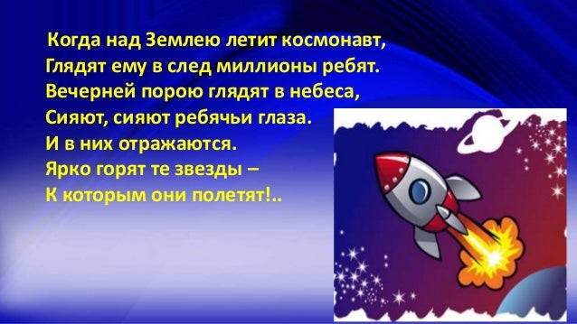 Когда над Землею летит космонавт, Глядят ему в след миллионы ребят. Вечерней порою глядят в небеса, Сияют, сияют ребячьи г...