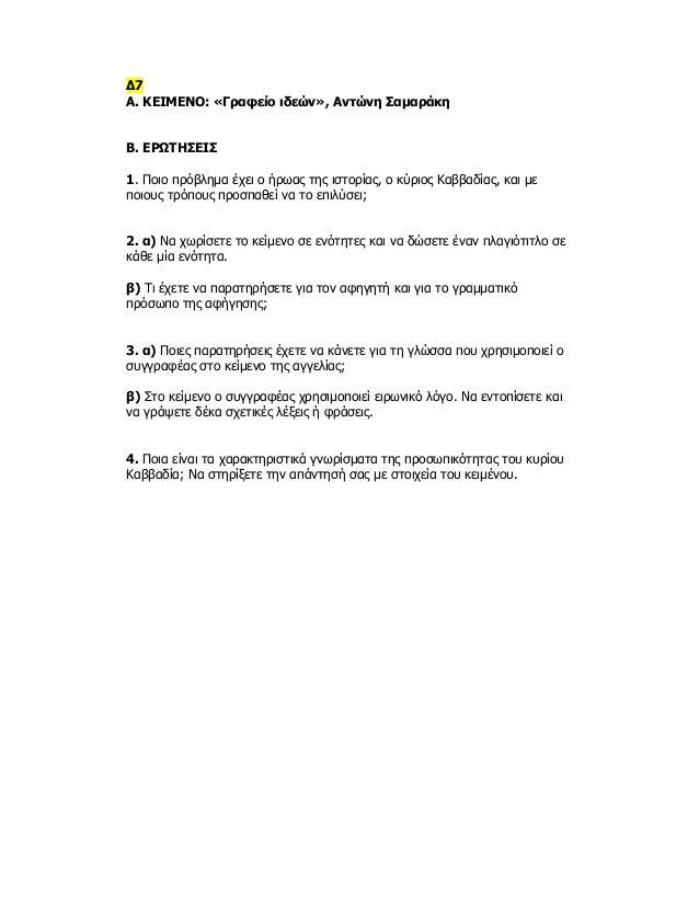 Δ7 Α. ΚΕΙΜΕΝΟ: «Γραφείο ιδεών», Αντώνη Σαμαράκη Β. ΕΡΩΤΗΣΕΙΣ 1. Ποιο πρόβλημα έχει ο ήρωας της ιστορίας, ο κύριος Καββαδία...