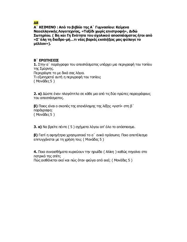 Δ8 Α΄ ΚΕΙΜΕΝΟ : Από το βιβλίο της Α΄ Γυμνασίου: Κείμενα Νεοελληνικής Λογοτεχνίας, «Ταξίδι χωρίς επιστροφή», Διδώ Σωτηρίου....