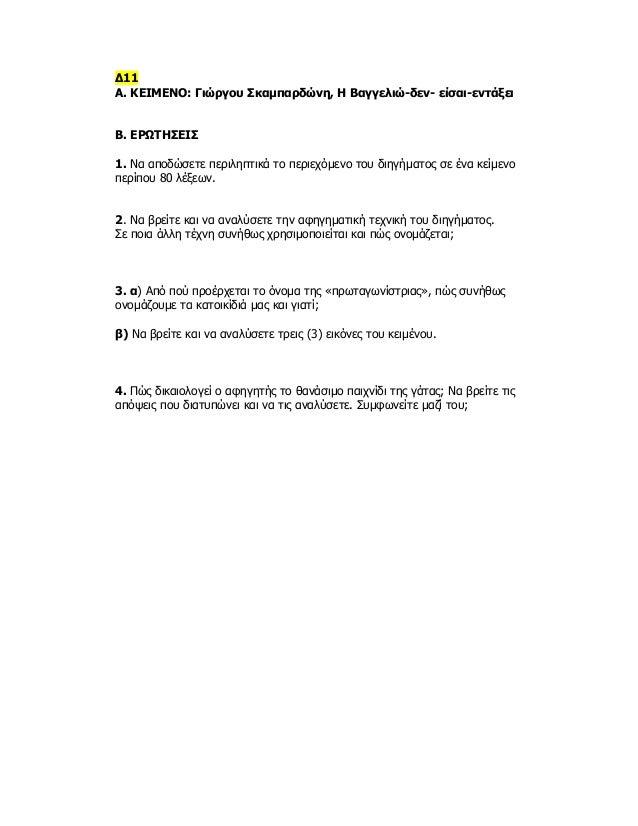Δ11 Α. ΚΕΙΜΕΝΟ: Γιώργου Σκαμπαρδώνη, Η Βαγγελιώ-δεν- είσαι-εντάξει Β. ΕΡΩΤΗΣΕΙΣ 1. Να αποδώσετε περιληπτικά το περιεχόμενο...