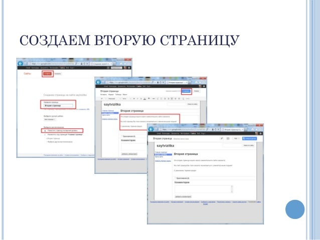 Сайт своими руками