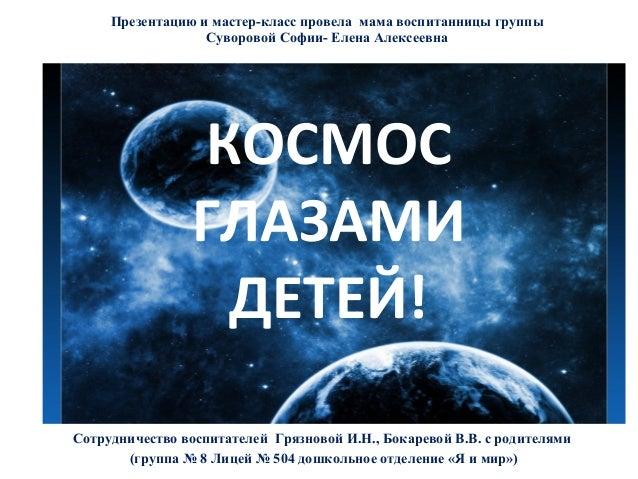 Сотрудничество воспитателей Грязновой И.Н., Бокаревой В.В. с родителями (группа № 8 Лицей № 504 дошкольное отделение «Я и ...