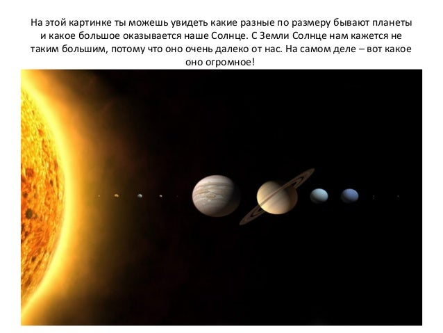 На этой картинке ты можешь увидеть какие разные по размеру бывают планеты и какое большое оказывается наше Солнце. С Земли...
