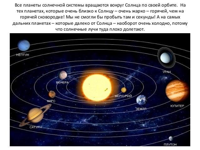 Все планеты солнечной системы вращаются вокруг Солнца по своей орбите. На тех планетах, которые очень близко к Солнцу – оч...
