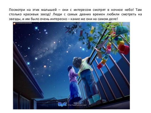 Посмотри на этих малышей – они с интересом смотрят в ночное небо! Там столько красивых звезд! Люди с самых давних времен л...
