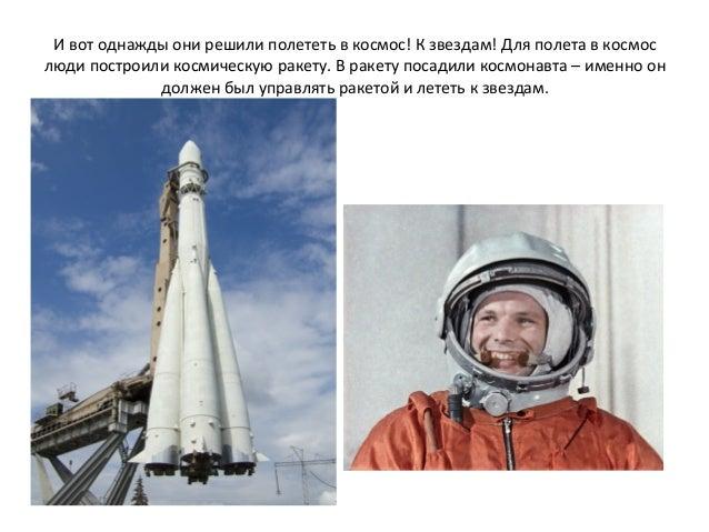 И вот однажды они решили полететь в космос! К звездам! Для полета в космос люди построили космическую ракету. В ракету пос...