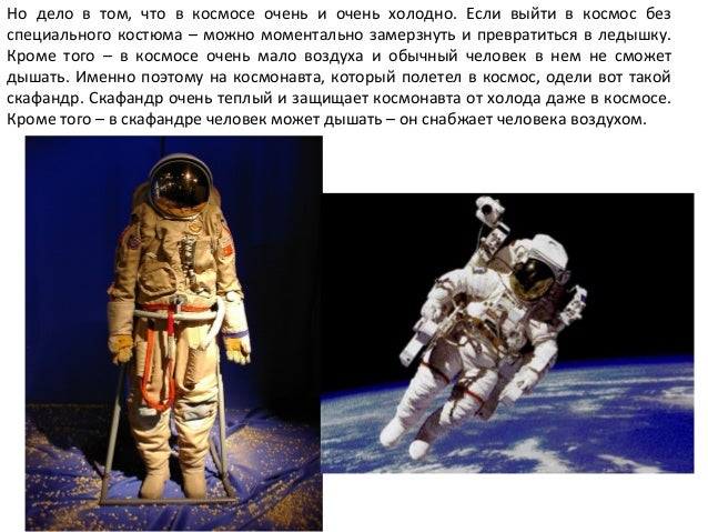Но дело в том, что в космосе очень и очень холодно. Если выйти в космос без специального костюма – можно моментально замер...