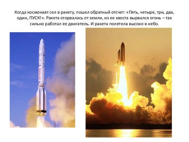 Когда космонавт сел в ракету, пошел обратный отсчет: «Пять, четыре, три, два, один, ПУСК!». Ракета оторвалась от земли, из...