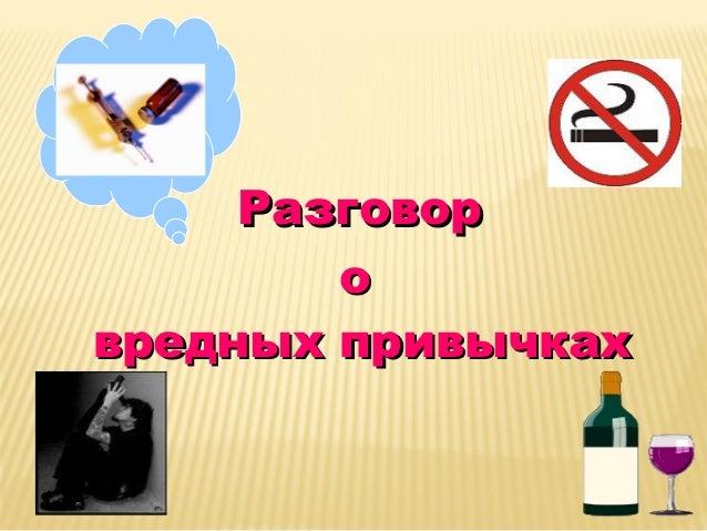 РазговорРазговор оо вредных привычкахвредных привычках