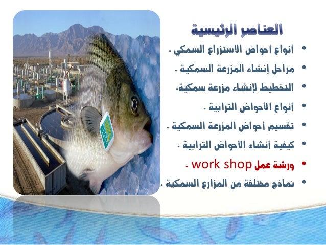 إنشاء احواض الاستزراع السمكى ( مصطفى الخولي ) Slide 2