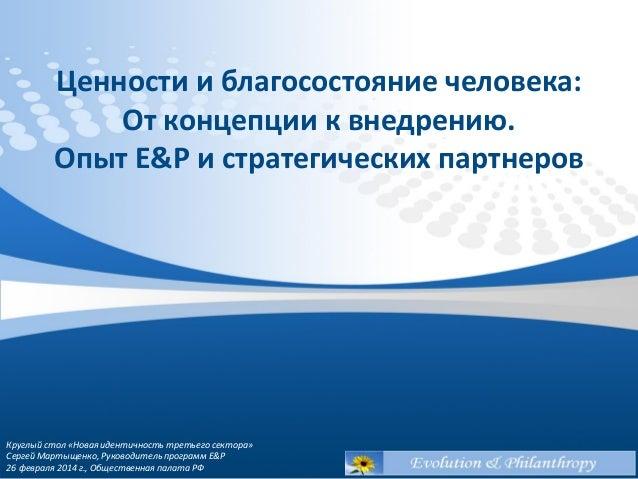 Ценности и благосостояние человека: От концепции к внедрению. Опыт E&P и стратегических партнеров Круглый стол «Новая иден...