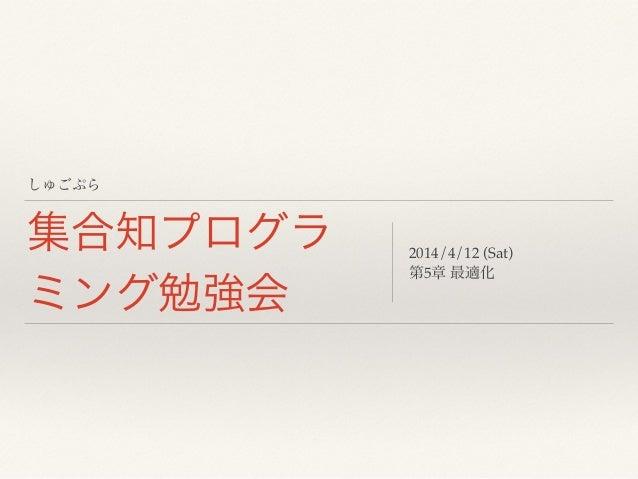 しゅごぷら 集合知プログラ ミング勉強会 2014/4/12 (Sat)! 第5章 最適化