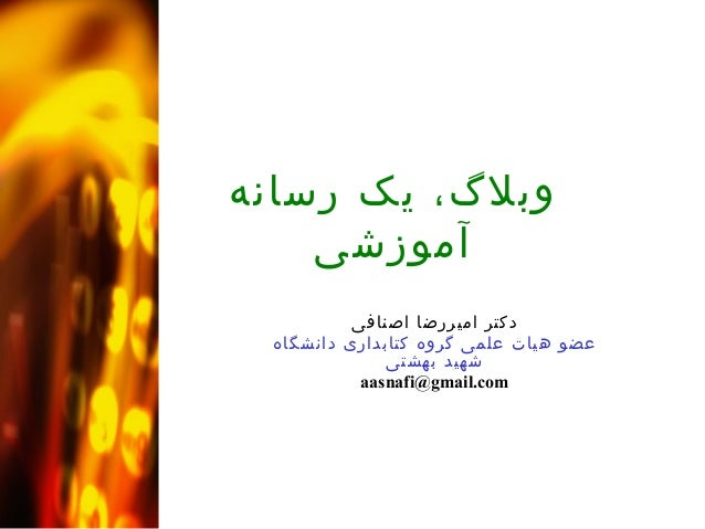 رسانه یک ،وبلگ آموزشی اصنافی امیررضا دکتر دانشگاه کتابداری گروه علمی هیات عضو بهشتی شهید aas...