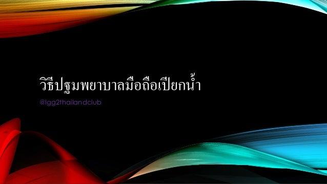 วิธีปฐมพยาบาลมือถือเปียกน้า @lgg2thailandclub