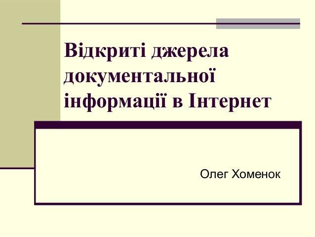 Відкриті джерела  документальної  інформації в Інтернет  Олег Хоменок