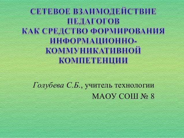 Голубева С.Б., учитель технологии МАОУ СОШ № 8
