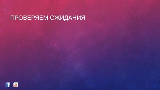 ОБРАТНАЯ СВЯЗЬ ПО ТРЕНИНГ-ДНЮ