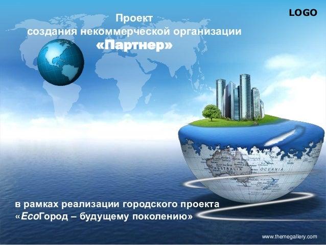 LOGO www.themegallery.com в рамках реализации городского проекта «EcoГород – будущему поколению» Проект создания некоммерч...
