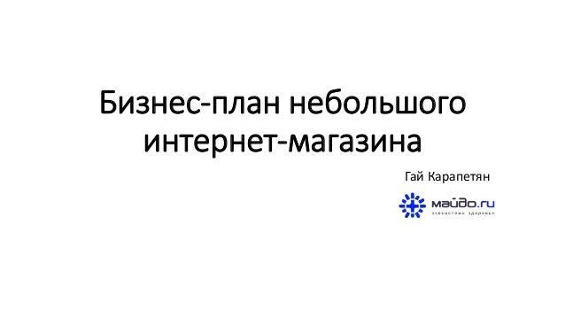 Бизнес-план небольшого интернет-магазина Гай Карапетян