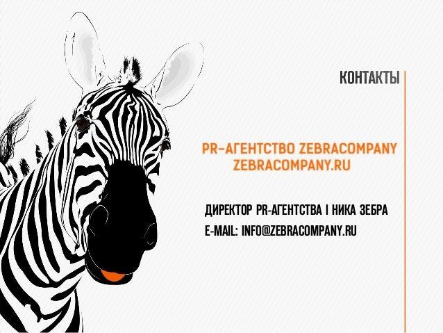 ДИРЕКТОР PR-АГЕНТСТВА I НИКА ЗЕБРА E-MAIL: INFO@ZEBRACOMPANY.RU