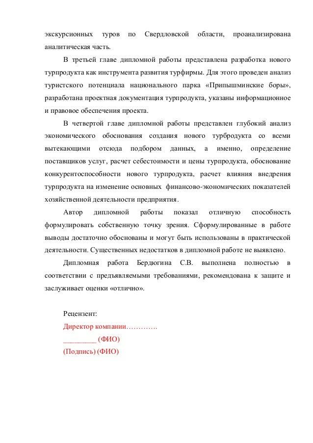 Рецензия на проектную документацию 9362