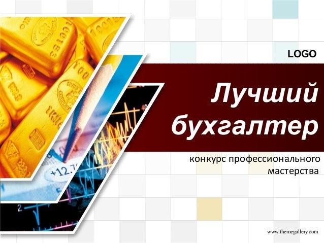 www.themegallery.com LOGO Лучший бухгалтер конкурс профессионального мастерства