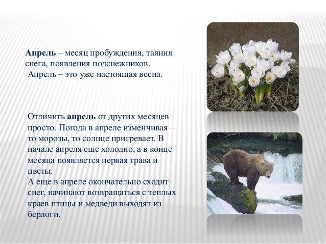 Картинки про весну в доу апрель