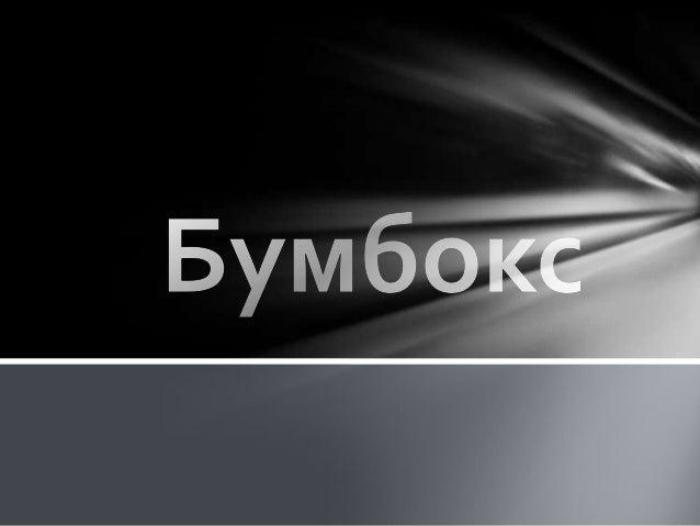 « кс» — український хіп-хоп і фанкі- ґрув гурт. Створений 2004 року в Києві вокалістом Андрієм Хливнюком і гітаристом Андр...