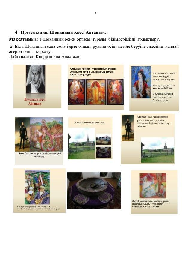 Землепроходец Ерофей Павлович