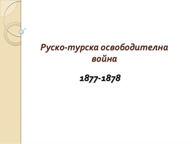 Руско-турска освободителна война 1877-1878
