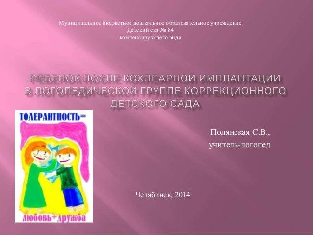 Полянская С.В., учитель-логопед Муниципальное бюджетное дошкольное образовательное учреждение Детский сад № 84 компенсирую...