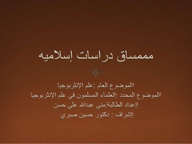علم الانسان - الرحالة العرب (ابن بطوطة و البيروني و المسعودي)  Slide 1