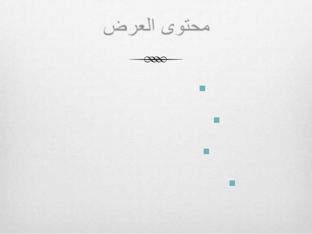 علم الانسان - الرحالة العرب (ابن بطوطة و البيروني و المسعودي)  Slide 2