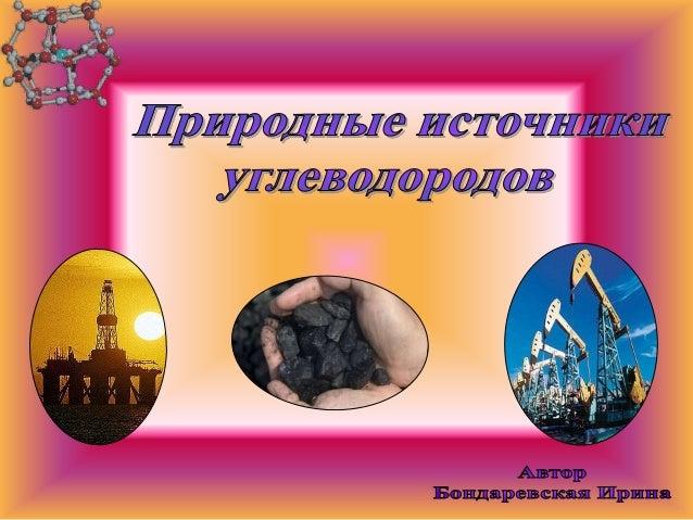 • природный газ ; • нефть; • попутный нефтяной газ; • уголь и торф.