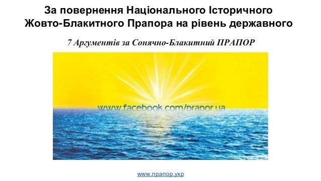 За повернення Національного Історичного Жовто-Блакитного Прапора на рівень державного 7 Аргументів за Сонячно-Блакитний ПР...