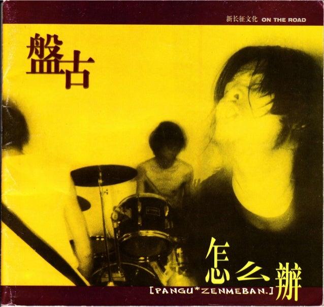 盘古乐队2000年 怎么办 精装正版 随碟附带图册