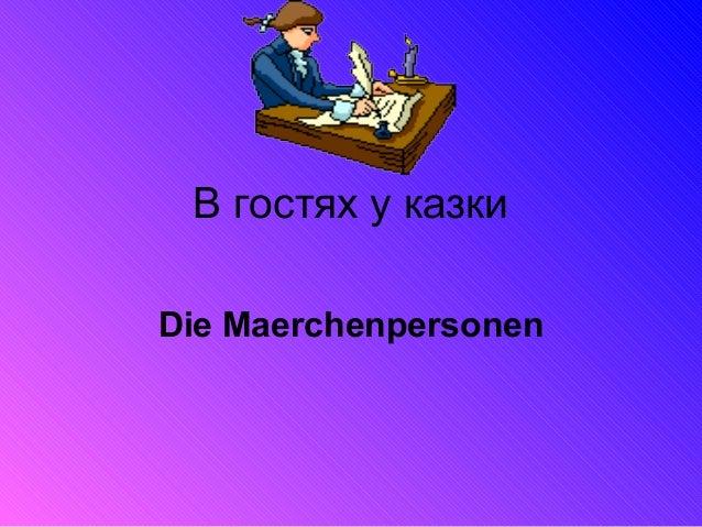 В гостях у казки Die Maerchenpersonen