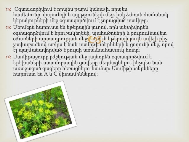   Օգտագործվում է որպես թարմ կանաչի, որպես համեմունք՝ վարունգի և այլ թթուների մեջ, իսկ ձմռան ժամանակ կերակուրների մեջ օգտ...
