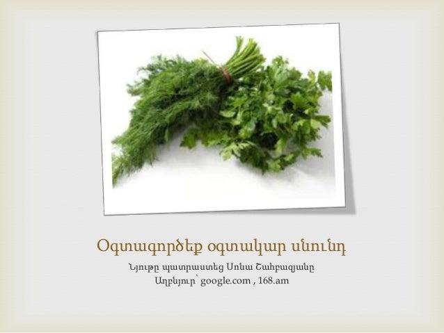 Օգտագործեք օգտակար սնունդ Նյութը պատրաստեց Սոնա Շահբազյանը Աղբնյուր՝ google.com , 168.am
