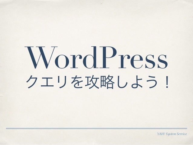 YAH! System Service クエリを攻略しよう! WordPress