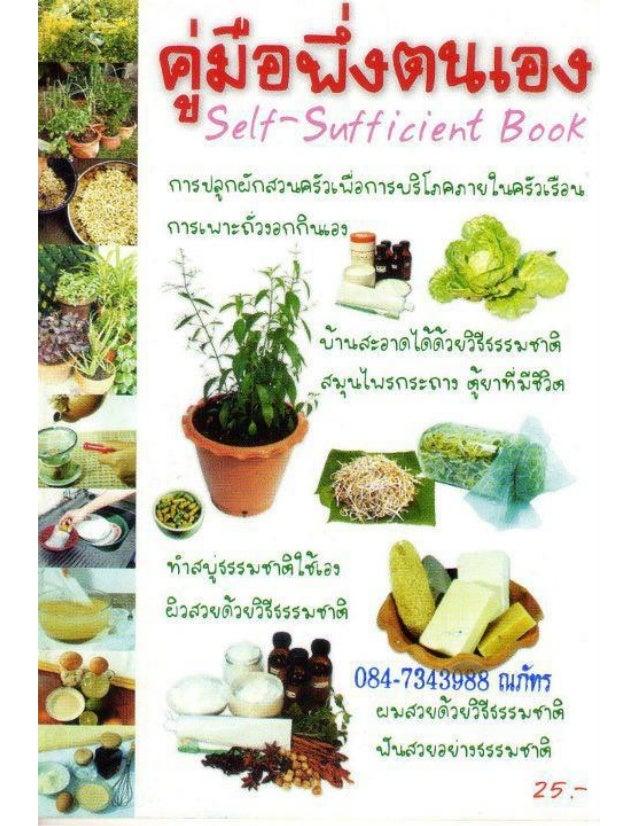 คู่มือพึ่งตนเอง (Self-Sufficient Book)