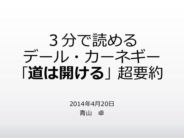 3分で読める デール・カーネギー 「道は開ける」 超要約 2014年4月20日 青山 卓