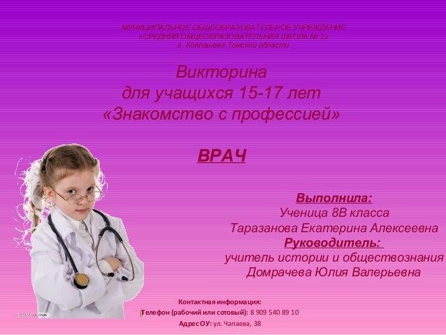 знакомство с профессией врач средняя группа