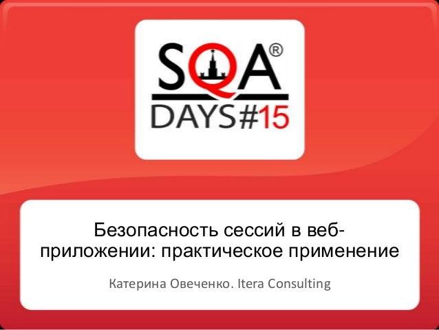 Безопасность сессий в веб- приложении: практическое применение Катерина Овеченко. Itera Consulting
