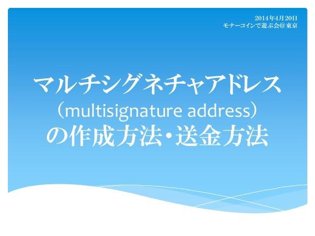 マルチシグネチャアドレス (multisignature address) の作成方法・送金方法 2014年4月20日 モナーコインで遊ぶ会@東京