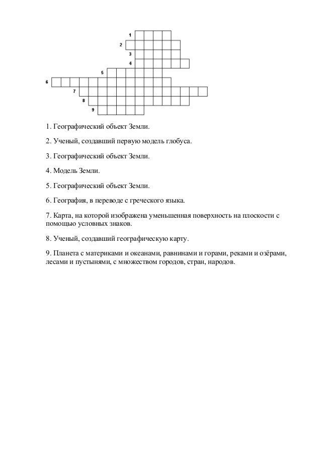 Кроссворд по географии тема европа 7 класс с ответом