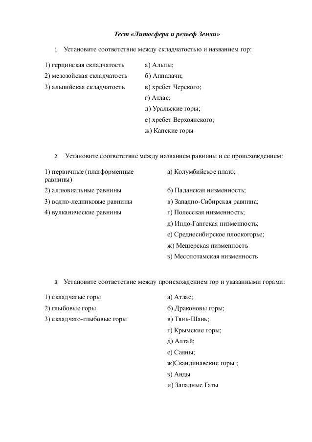 Тест «Литосфера и рельеф Земли» 1. Установите соответствие между складчатостью и названием гор: 1) герцинская складчатость...