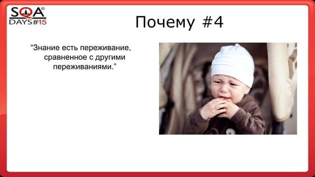 """Почему #4 """"Знание есть переживание, сравненное с другими переживаниями."""""""