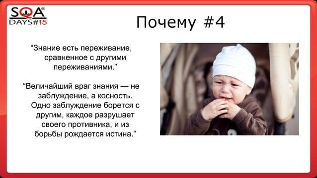 """Почему #4 """"Знание есть переживание, сравненное с другими переживаниями."""" """"Величайший враг знания — не заблуждение, а косно..."""