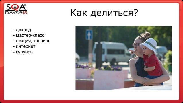 Как делиться? - доклад - мастер-класс - лекция, тренинг - интернет - кулуары
